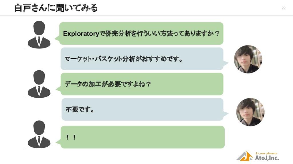 22 白戸さんに聞いてみる Exploratoryで併売分析を行ういい方法ってありますか? ...