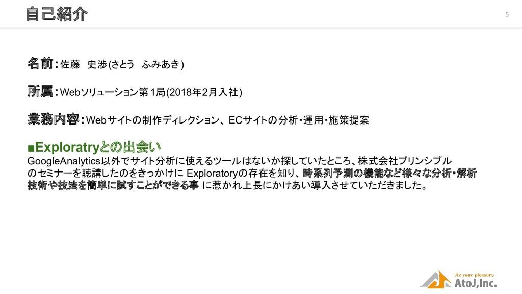 5 自己紹介 名前:佐藤 史渉(さとう ふみあき) 所属:Webソリューション第1局(201...