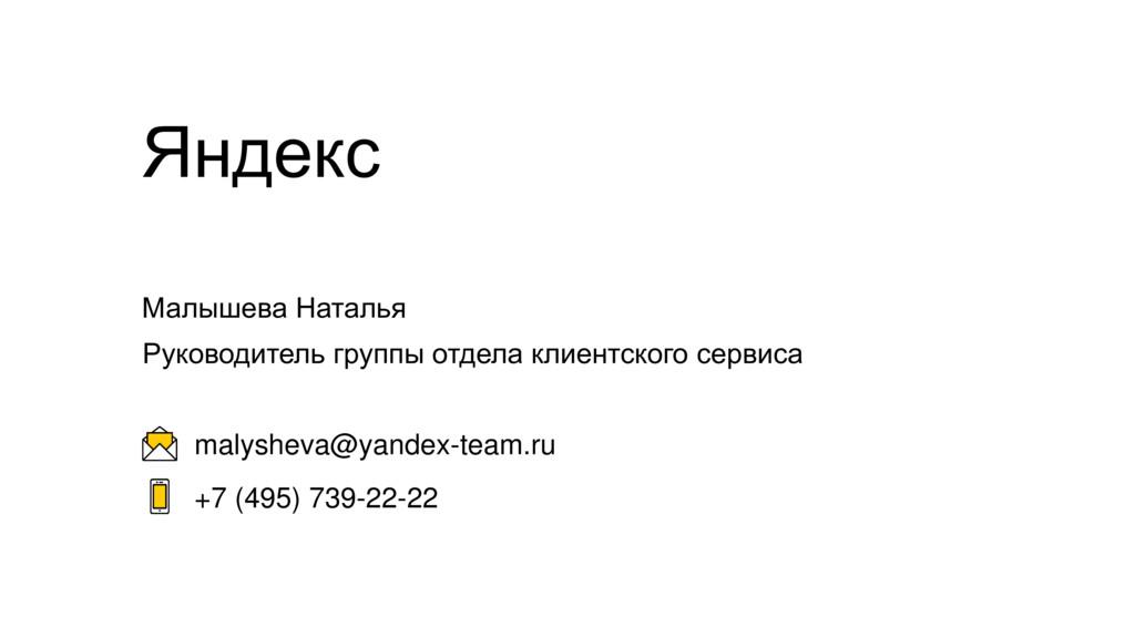 +7 (495) 739-22-22 malysheva@yandex-team.ru Янд...