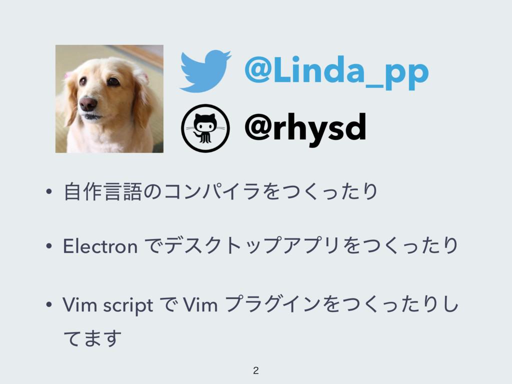 @Linda_pp @rhysd  • ࣗ࡞ݴޠͷίϯύΠϥΛͭͬͨ͘Γ • Electro...