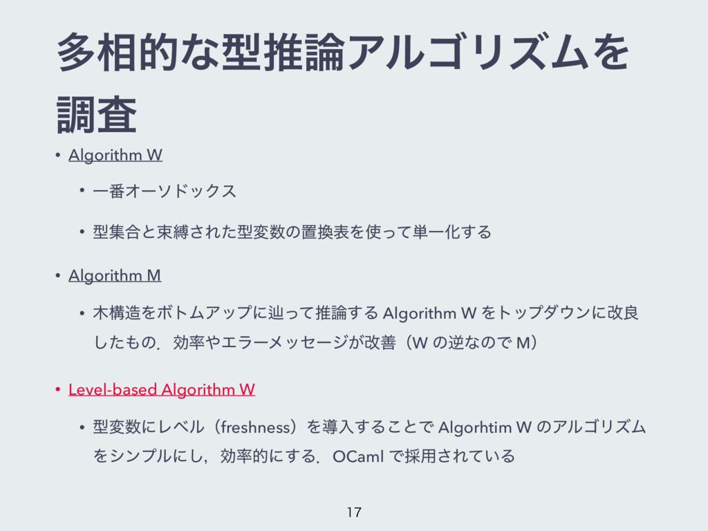 ଟ૬తͳܕਪΞϧΰϦζϜΛ ௐࠪ • Algorithm W • Ұ൪ΦʔιυοΫε • ܕ...