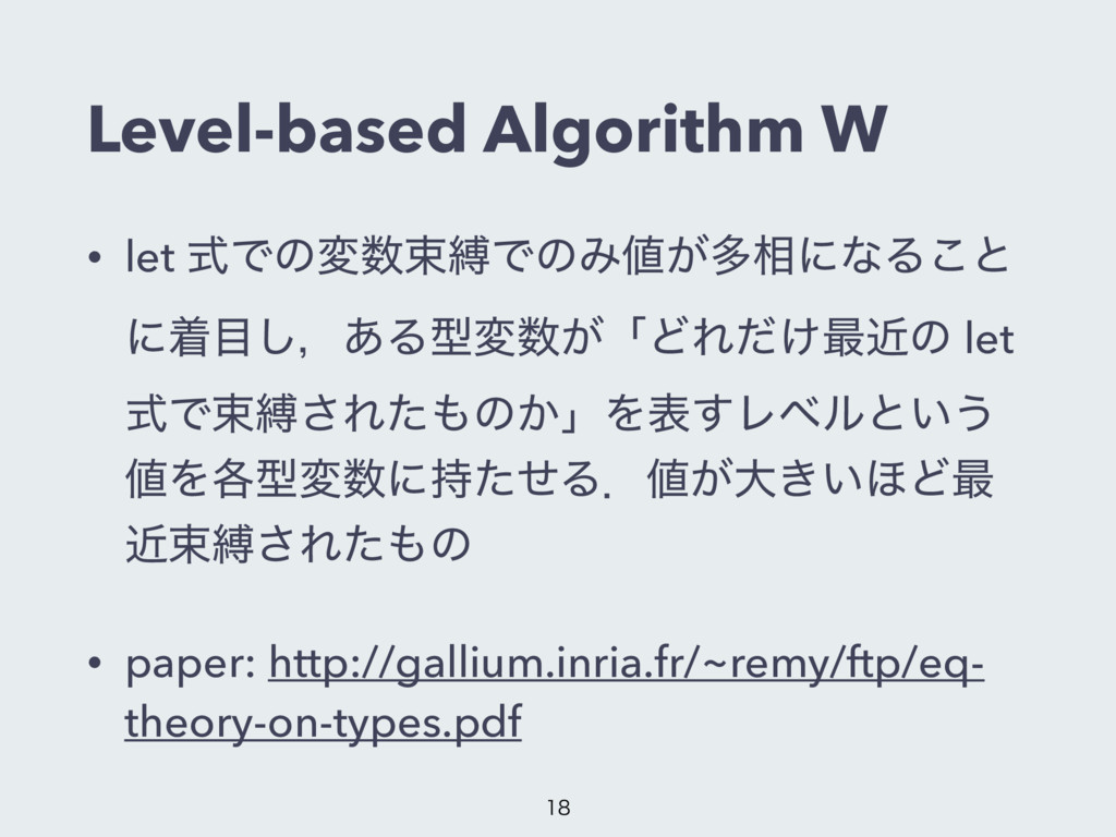 Level-based Algorithm W • let ࣜͰͷม਺ଋറͰͷΈ஋͕ଟ૬ʹͳΔ...