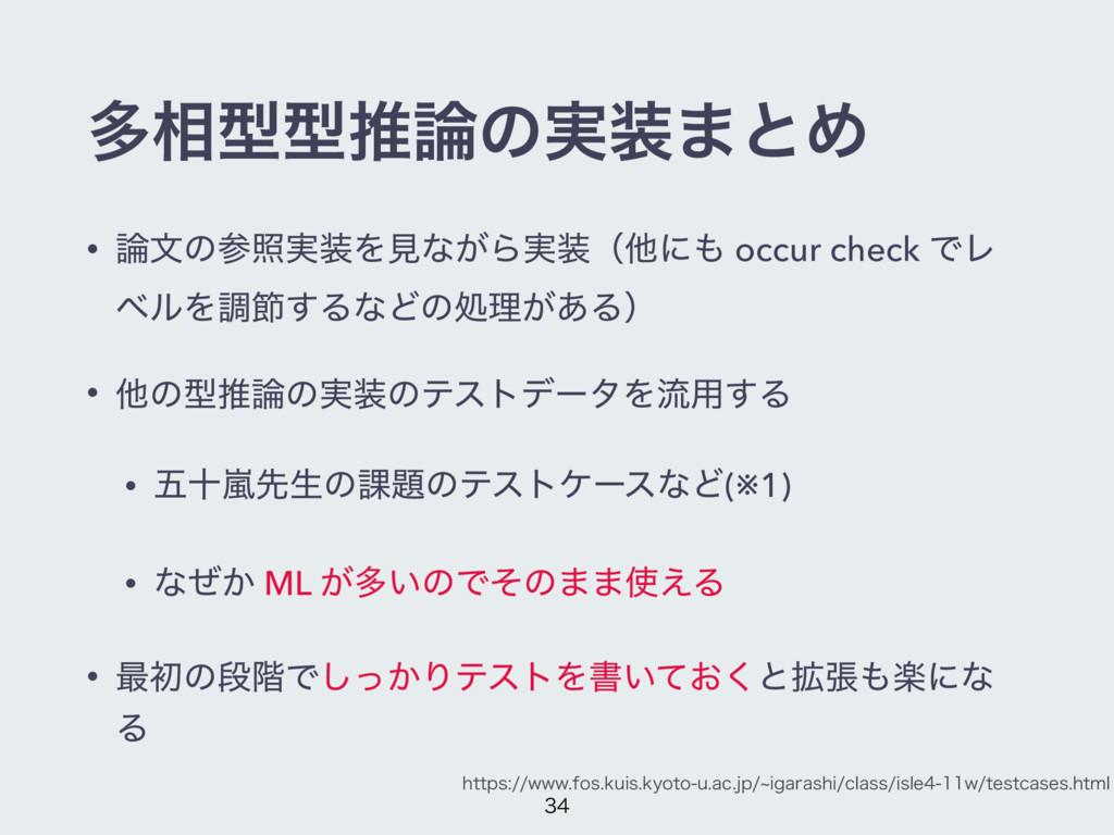 ଟ૬ܕܕਪͷ࣮·ͱΊ • จͷর࣮Λݟͳ͕Β࣮ʢଞʹ occur check Ͱ...