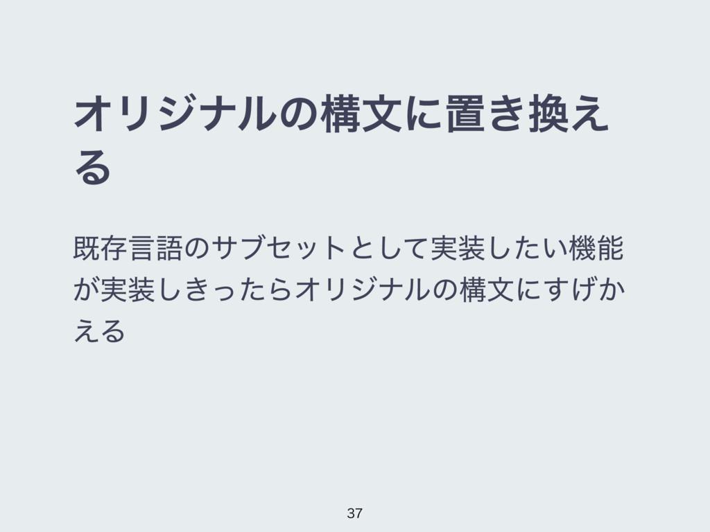 ΦϦδφϧͷߏจʹஔ͖͑ Δ طଘݴޠͷαϒηοτͱ࣮͍ͯͨ͠͠ػ ͕࣮͖ͬͨ͠ΒΦϦ...