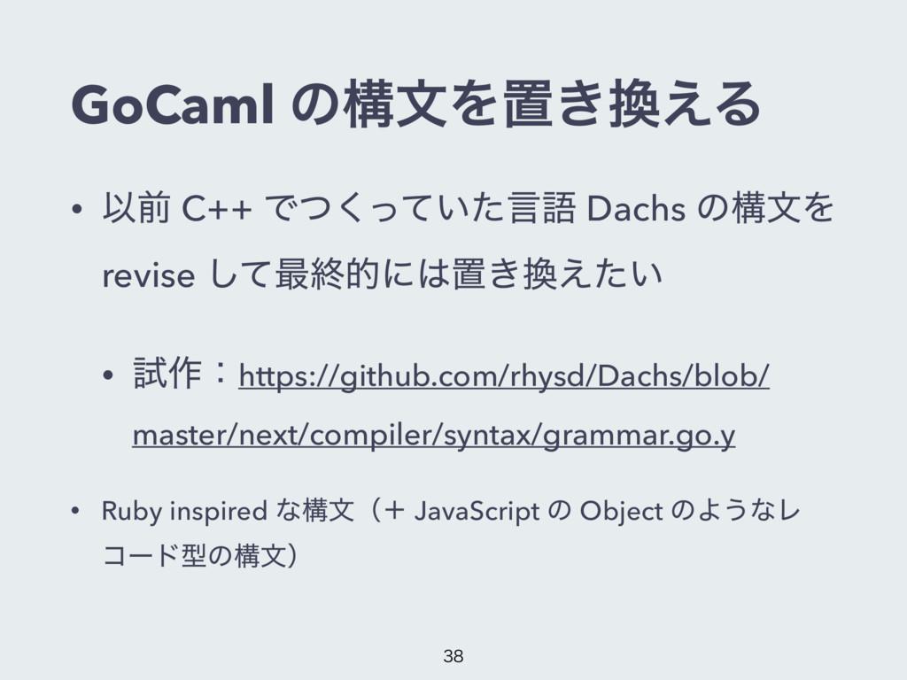 GoCaml ͷߏจΛஔ͖͑Δ • Ҏલ C++ Ͱ͍ͭͬͯͨ͘ݴޠ Dachs ͷߏจΛ ...