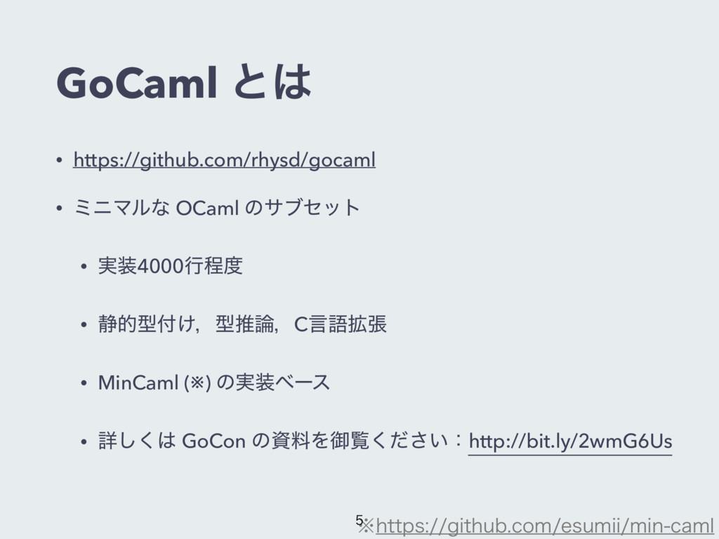 GoCaml ͱ • https://github.com/rhysd/gocaml • ϛ...