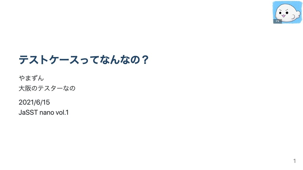 テストケースってなんなの? やまずん  大阪のテスターなの 2021/6/15  JaSST ...