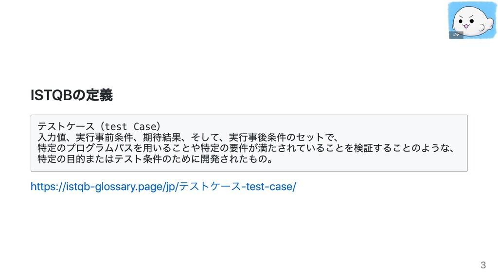 ISTQBの定義 テストケース(test Case )  入力値、実行事前条件、期待結果、そし...