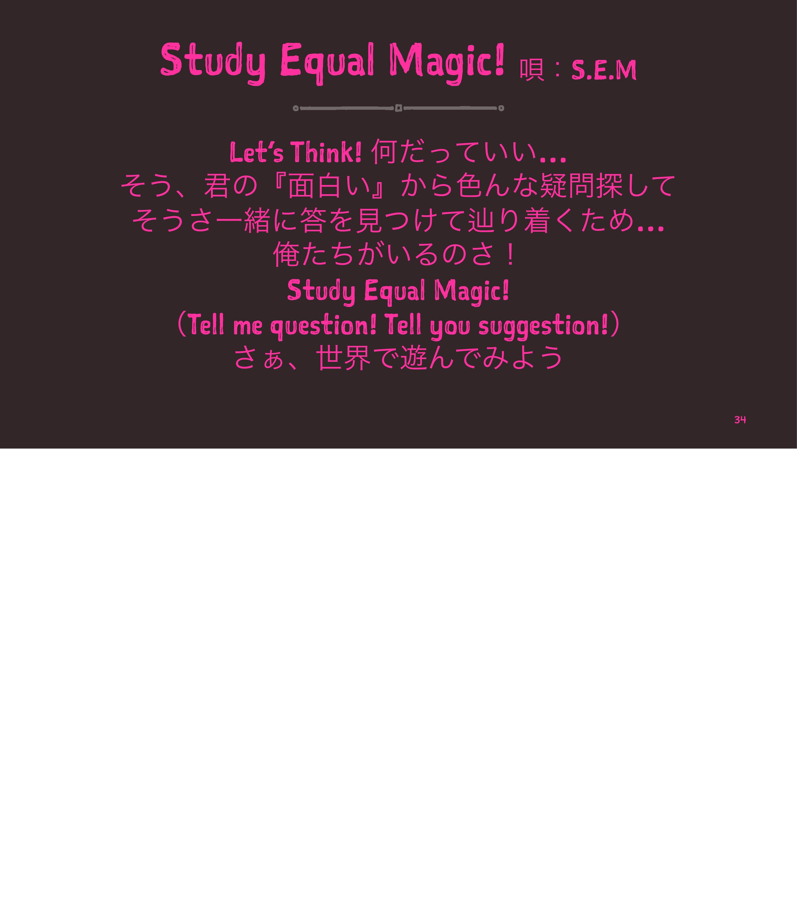 Study Equal Magic! ӖɿS.E.M Let's Think! Կ͍͍ͩͬͯ…...