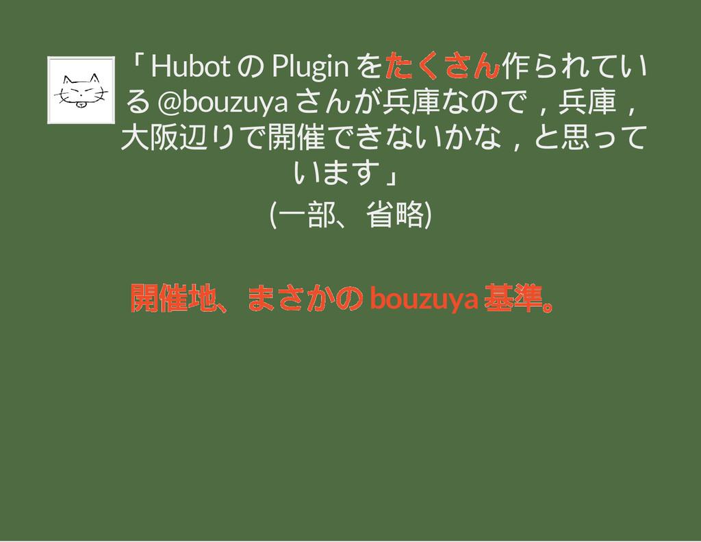 「Hubot の Plugin をたくさん作られてい る @bouzuya さんが兵庫なので,...
