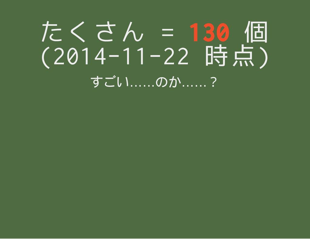 たくさん = 130 個 (2014-11-22 時点) すごい……のか……?
