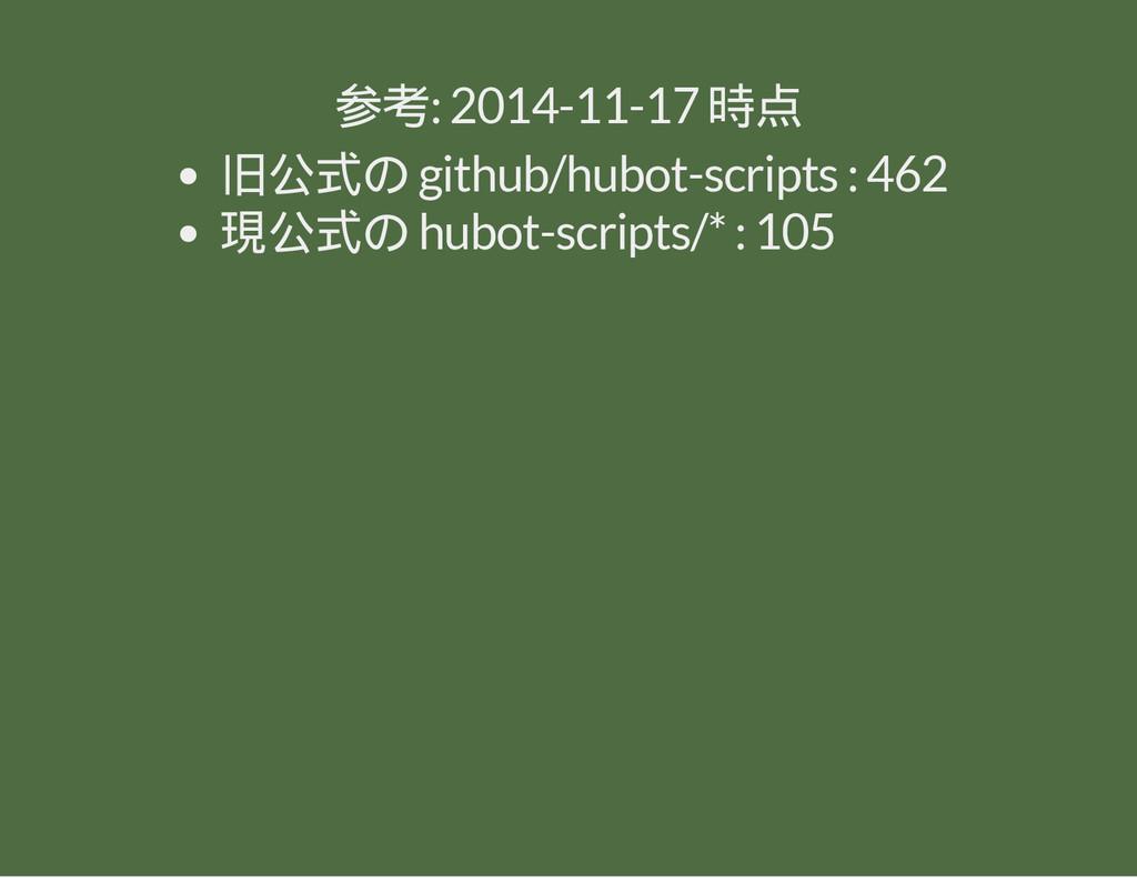 参考: 2014-11-17 時点 旧公式の github/hubot-scripts : 4...