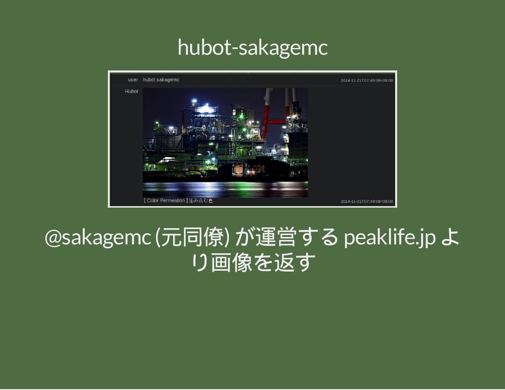 hubot-sakagemc @sakagemc (元同僚) が運営する peaklife.j...