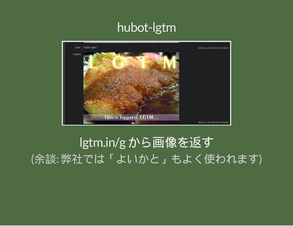 hubot-lgtm lgtm.in/g から画像を返す (余談: 弊社では「よいかと」もよく...