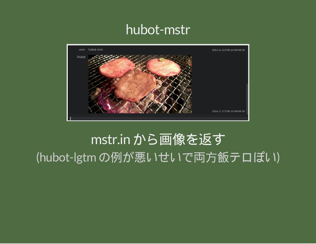 hubot-mstr mstr.in から画像を返す (hubot-lgtm の例が悪いせいで...