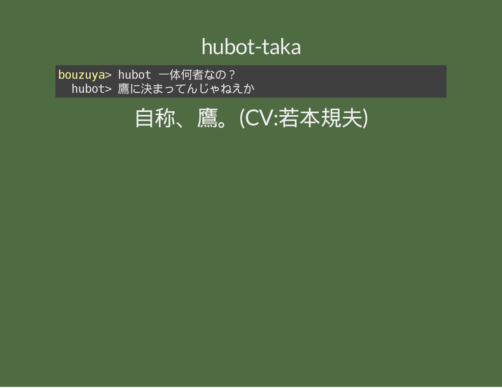 hubot-taka b o u z u y a > h u b o t 一体何者なの? h ...