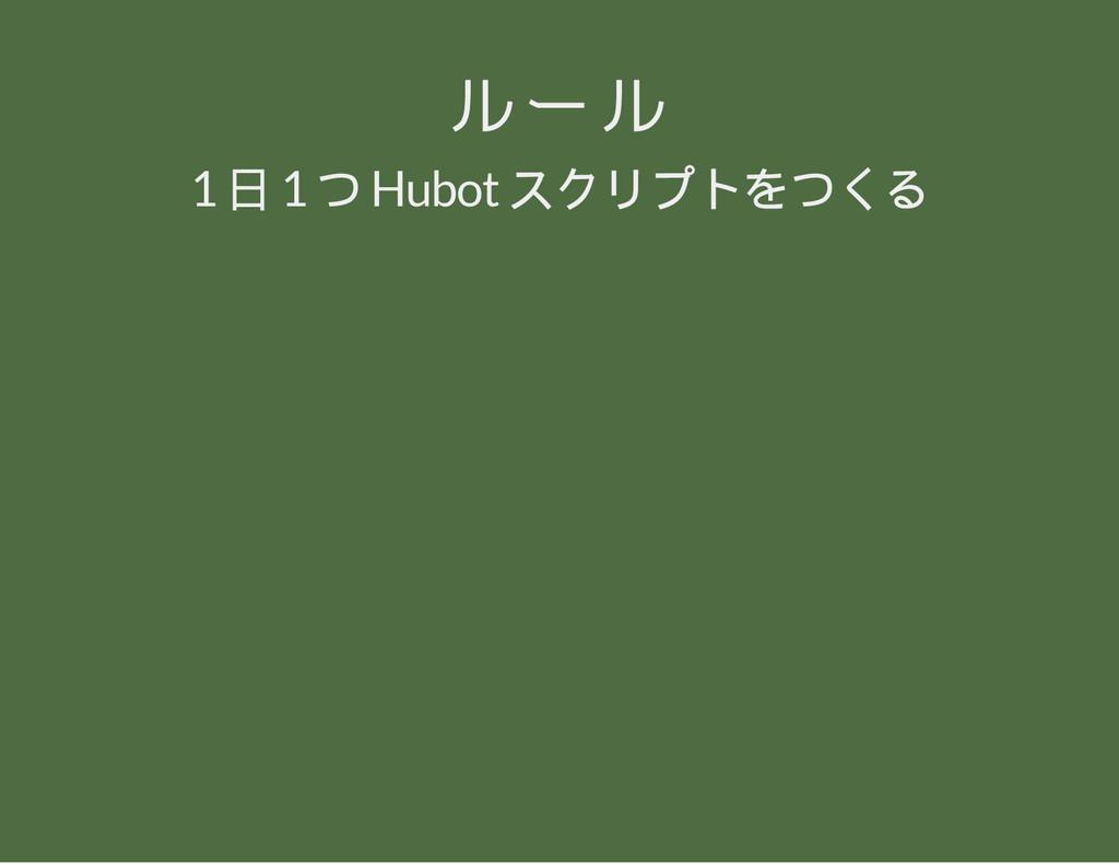 ルール 1 日 1 つ Hubot スクリプトをつくる