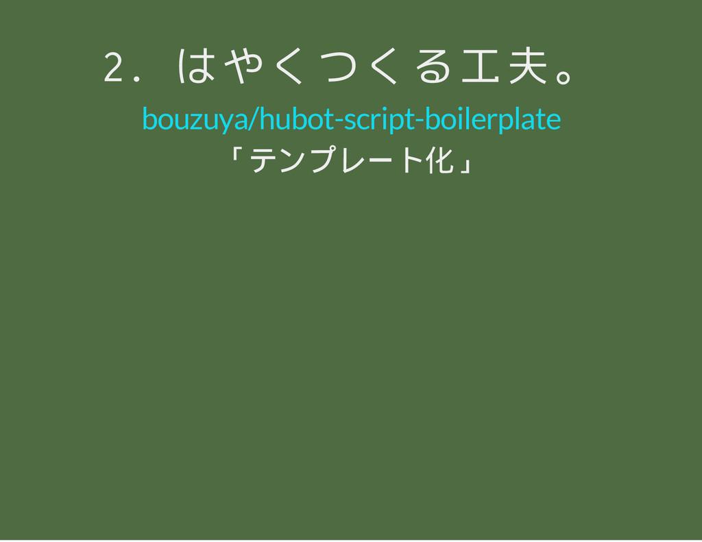 2. はやくつくる工夫。 bouzuya/hubot-script-boilerplate 「...