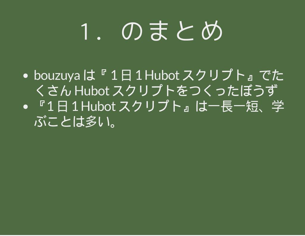 1. のまとめ bouzuya は『 1 日 1 Hubot スクリプト』でた くさん Hub...