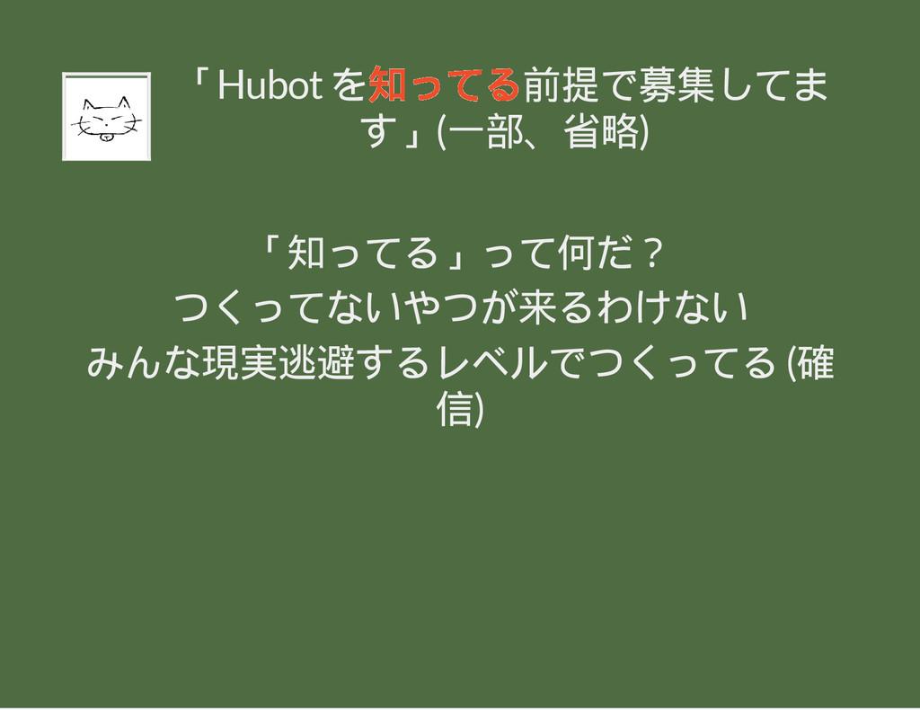 「Hubot を知ってる前提で募集してま す」(一部、省略) 「知ってる」って何だ? つくって...