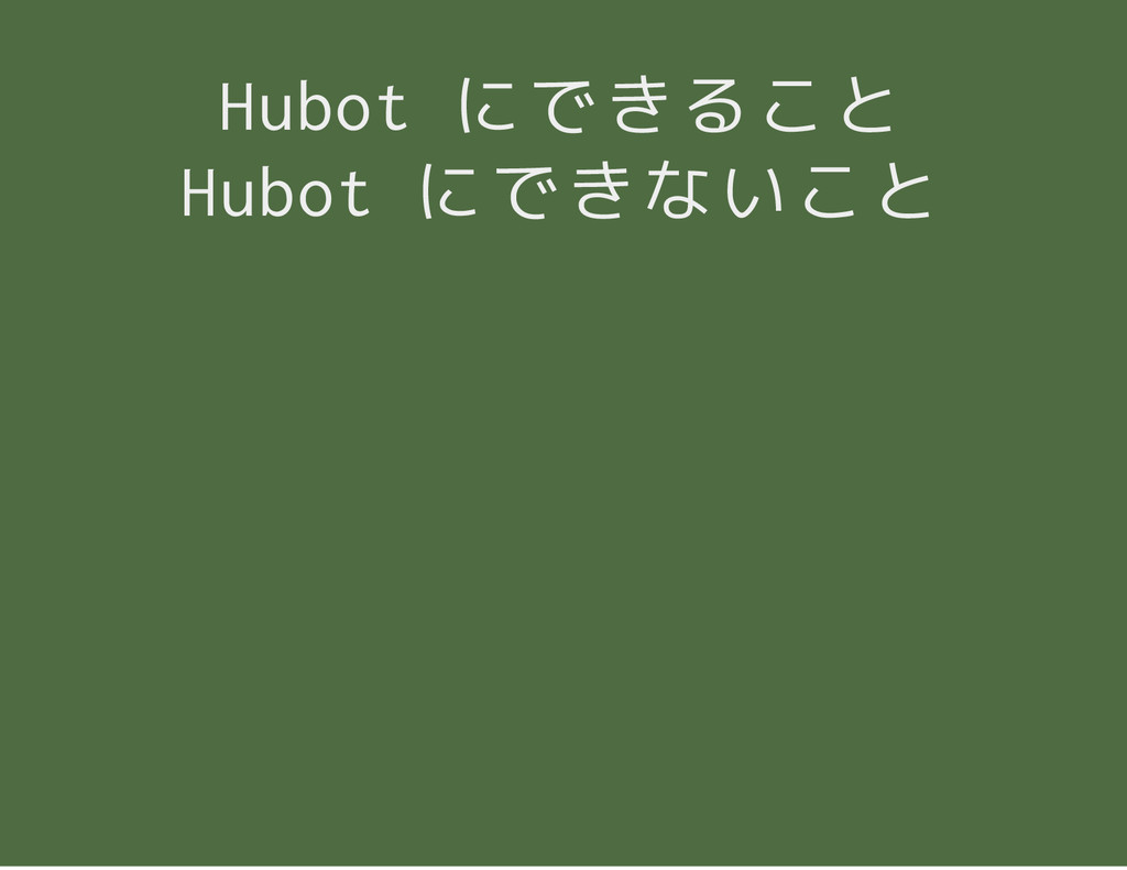 Hubot にできること Hubot にできないこと