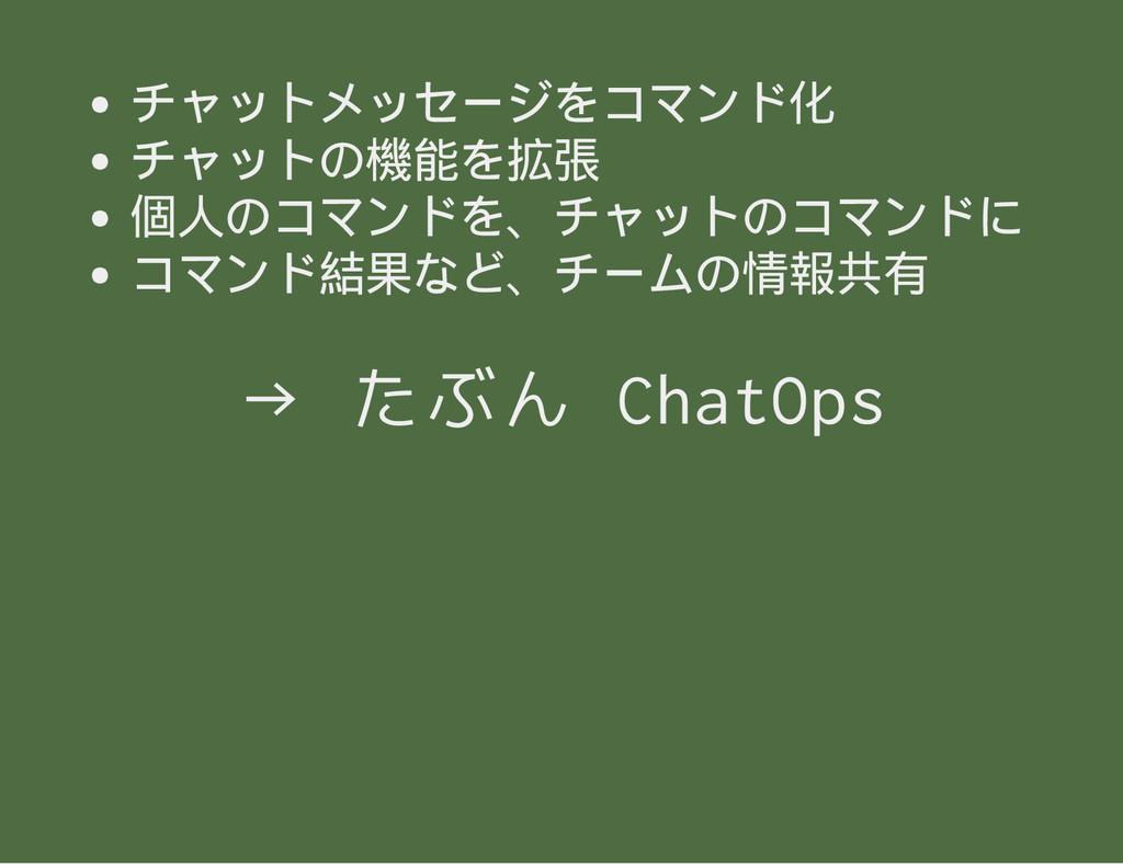 チャットメッセージをコマンド化 チャットの機能を拡張 個人のコマンドを、チャットのコマンドに ...