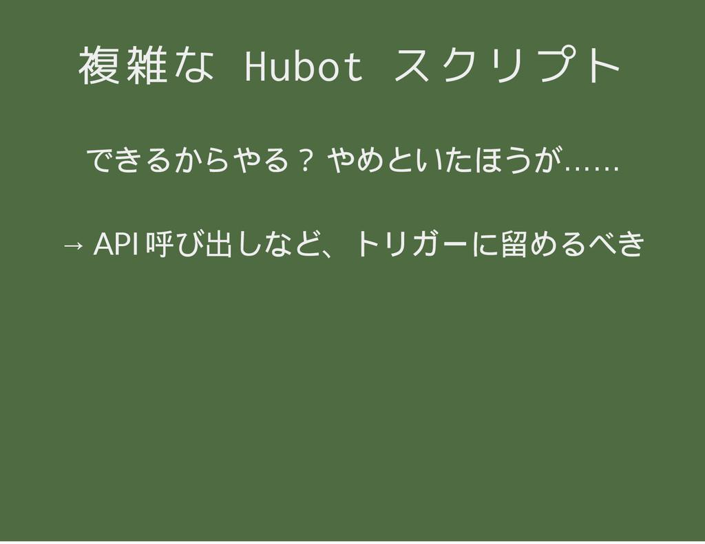 複雑な Hubot スクリプト できるからやる? やめといたほうが…… → API 呼び出しな...