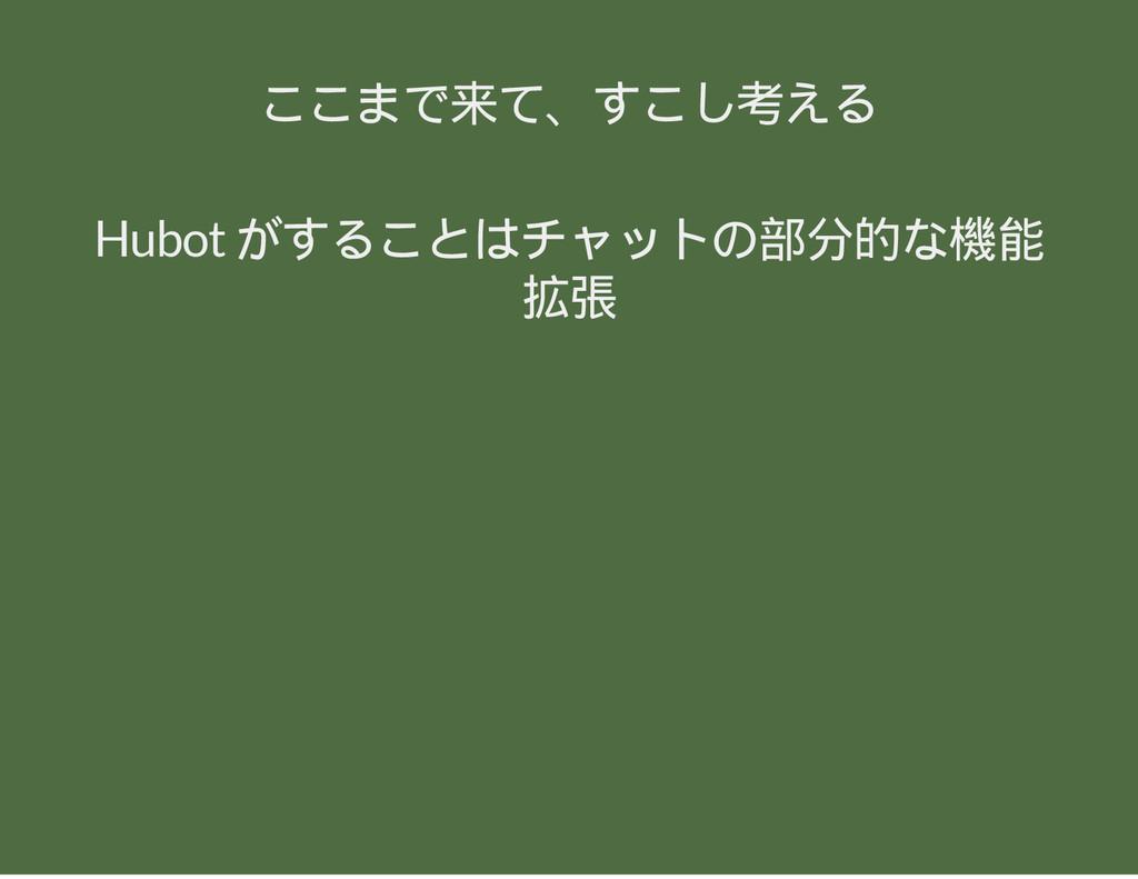 ここまで来て、すこし考える Hubot がすることはチャットの部分的な機能 拡張