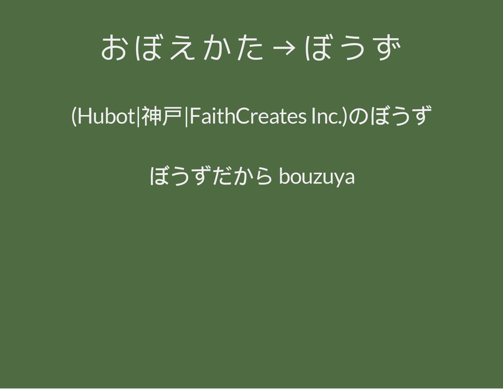 おぼえかた→ぼうず (Hubot|神戸|FaithCreates Inc.)のぼうず ぼうずだ...