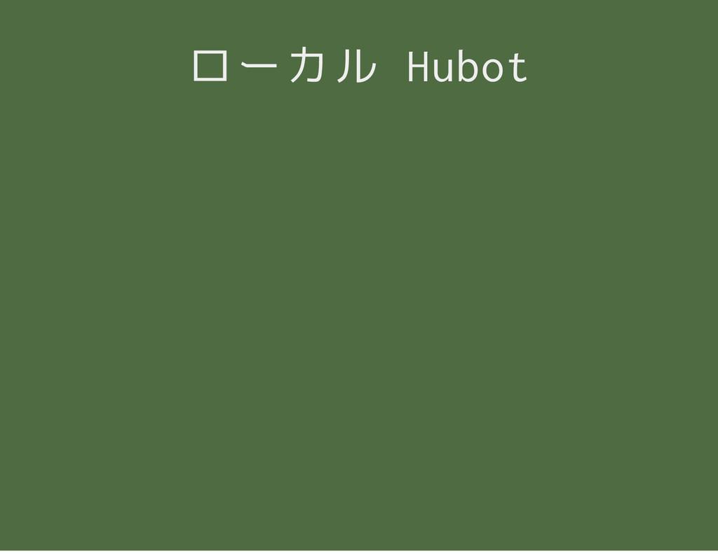 ローカル Hubot