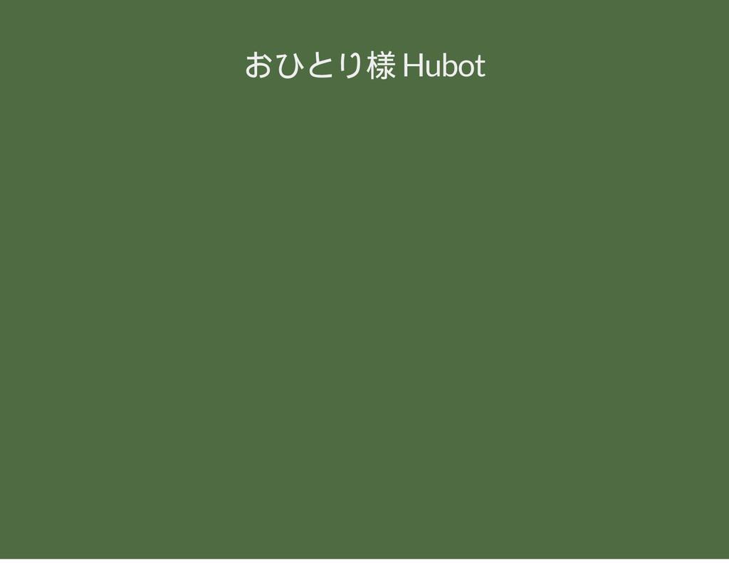 おひとり様 Hubot