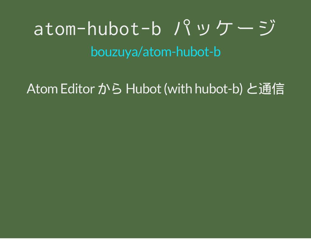 atom-hubot-b パッケージ bouzuya/atom-hubot-b Atom Ed...