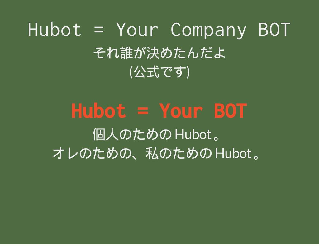 Hubot = Your Company BOT それ誰が決めたんだよ (公式です) Hubo...