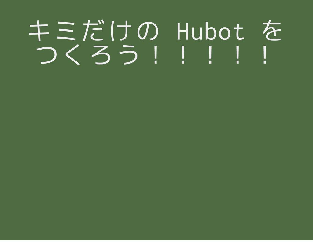 キミだけの Hubot を つくろう!!!!!