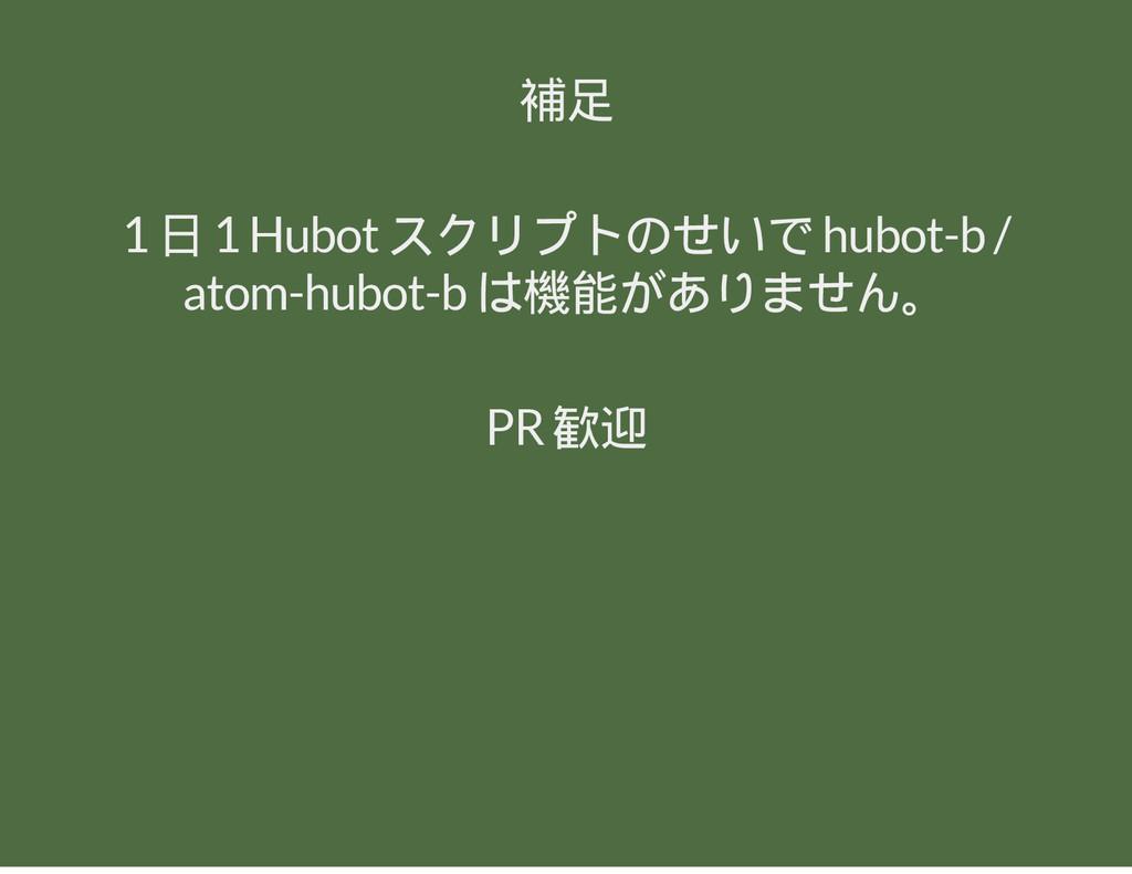 補足 1 日 1 Hubot スクリプトのせいで hubot-b / atom-hubot-b...