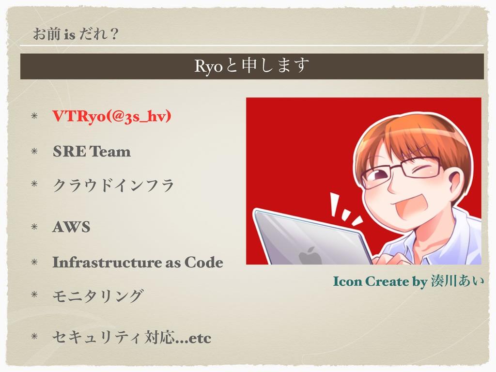VTRyo(@3s_hv) SRE Team ΫϥυΠϯϑϥ AWS Infrastruct...