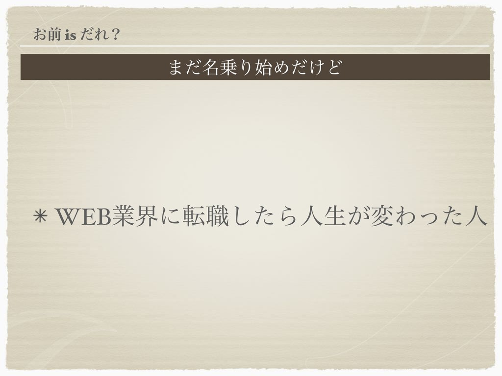 WEBۀքʹస৬ͨ͠Βਓੜ͕มΘͬͨਓ ·໊ͩΓΊ͚ͩͲ ͓લ is ͩΕʁ