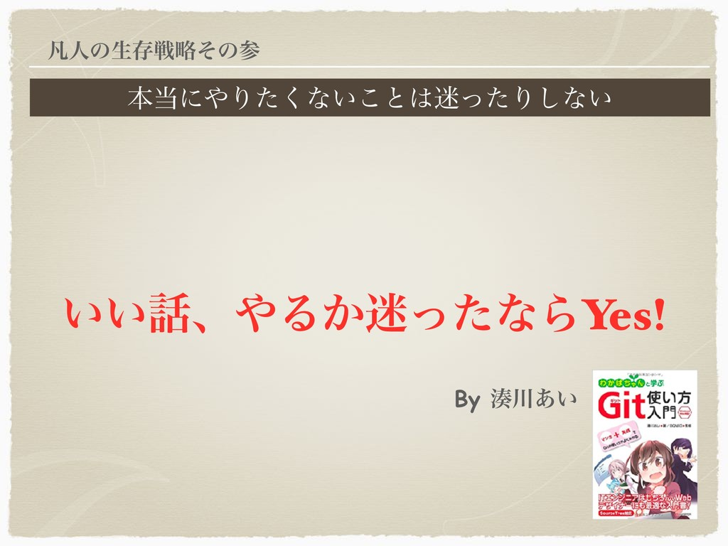 ຊʹΓͨ͘ͳ͍͜ͱͬͨΓ͠ͳ͍ ͍͍ɺΔ͔ͬͨͳΒYes! By ື͍͋ ຌਓ...