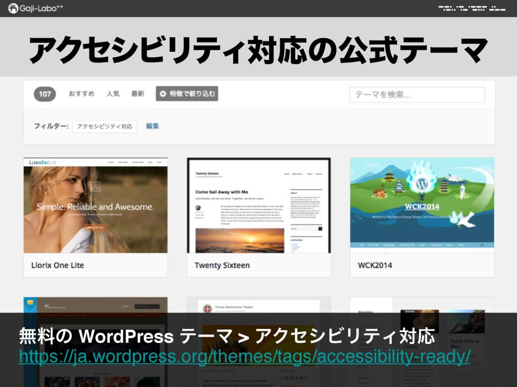 ແྉͷ WordPress ςʔϚ > ΞΫηγϏϦςΟରԠ https://ja.word...