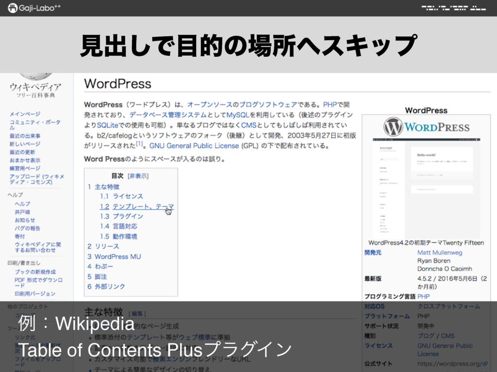 ݟग़͠ͰతͷॴεΩοϓ ྫɿWikipedia Table of Contents P...