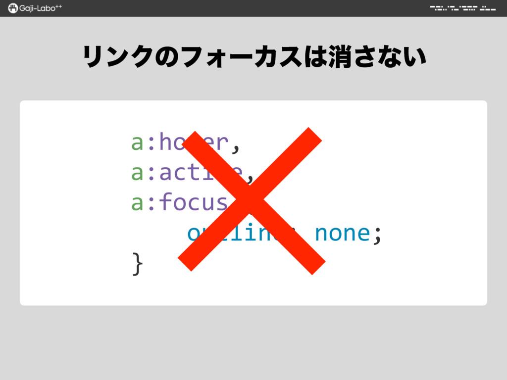 a:hover, a:active, a:focus { outline: none; } Ϧ...