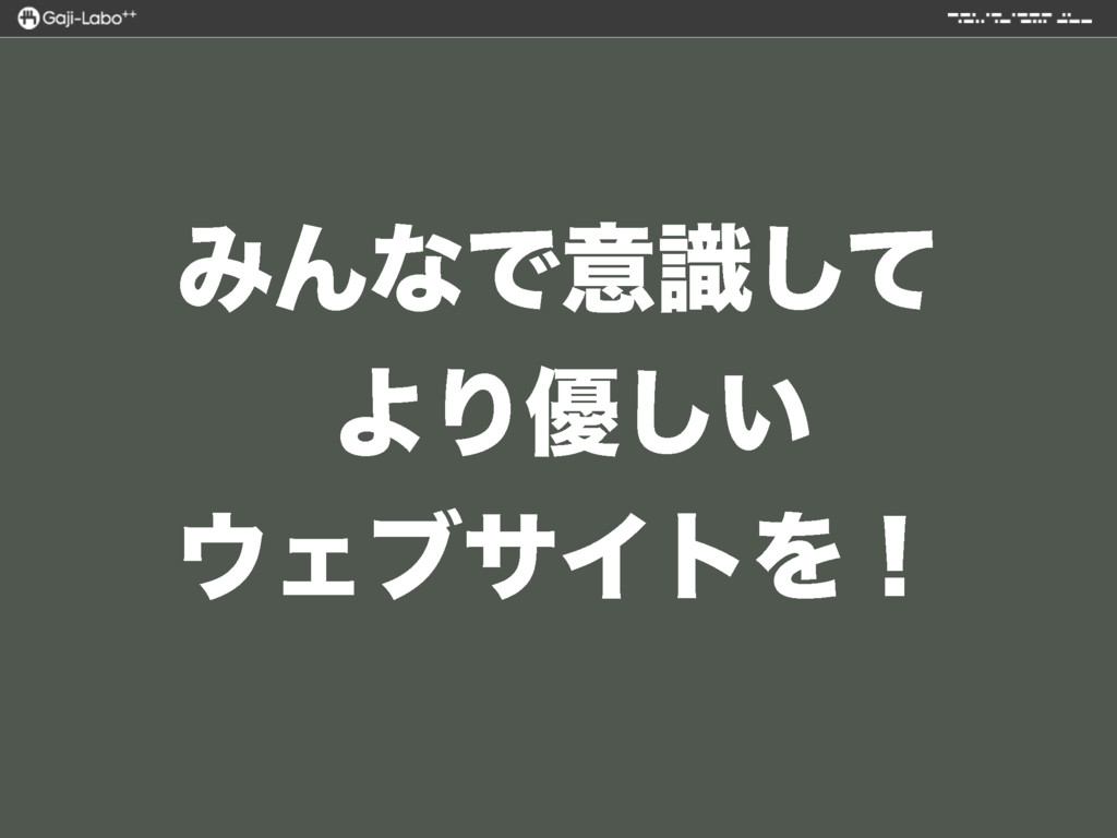 ΈΜͳͰҙࣝͯ͠ ΑΓ༏͍͠ ΣϒαΠτΛʂ