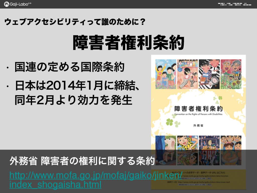 োऀݖར ֎ল োऀͷݖརʹؔ͢Δ http://www.mofa.go.jp...