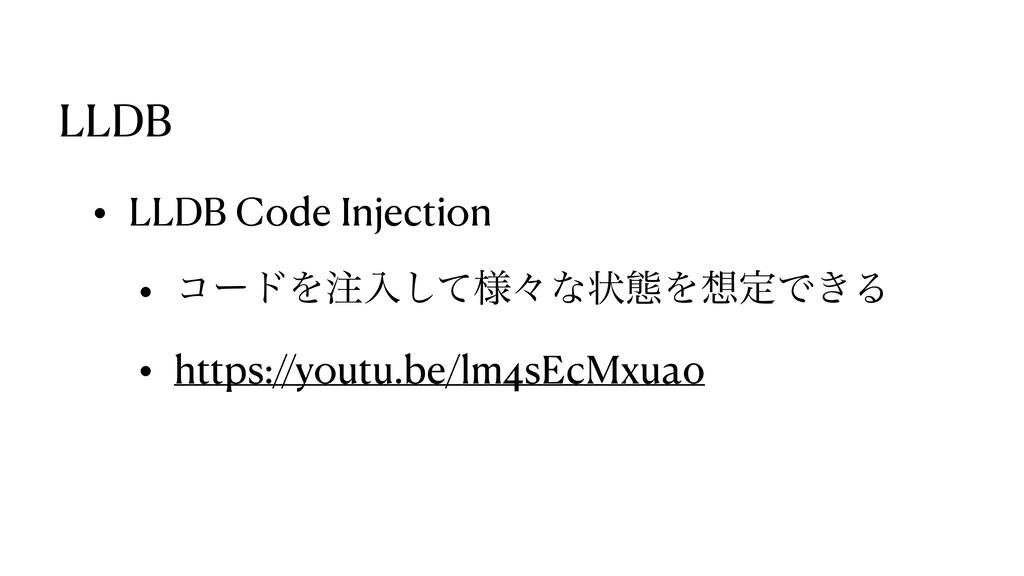 LLDB • LLDB Code Injection • ίʔυΛೖ༷ͯ͠ʑͳঢ়ଶΛఆͰ͖...