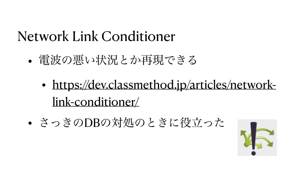 Network Link Conditioner • ిͷѱ͍ঢ়گͱ͔࠶ݱͰ͖Δ • htt...