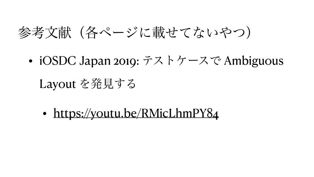 ߟจݙʢ֤ϖʔδʹࡌͤͯͳ͍ͭʣ • iOSDC Japan 2019: ςετέʔεͰ ...