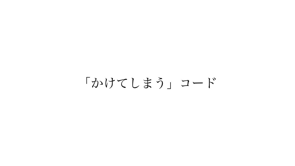 ʮ͔͚ͯ͠·͏ʯίʔυ