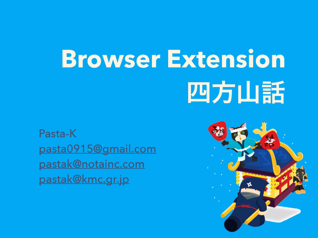 Browser Extension ࢛ํࢁ࿩ Pasta-K pasta0915@gmail....