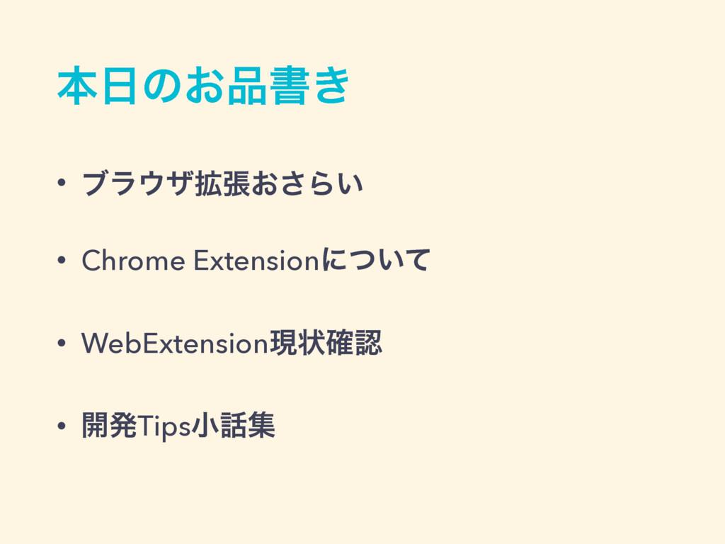 ຊͷ͓ॻ͖ • ϒϥβ֦ு͓͞Β͍ • Chrome Extensionʹ͍ͭͯ • W...