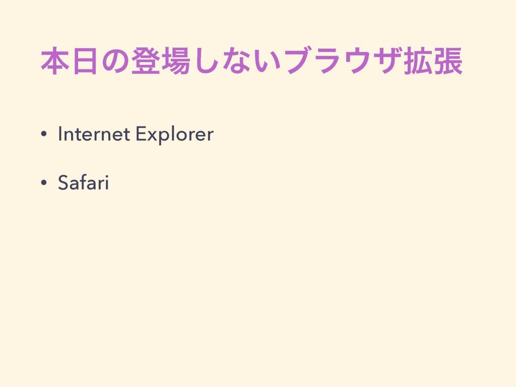ຊͷొ͠ͳ͍ϒϥβ֦ு • Internet Explorer • Safari
